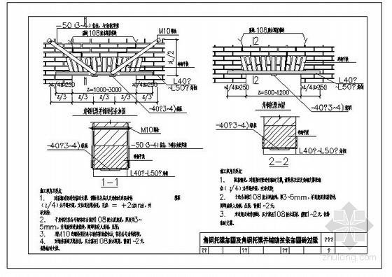 某角钢托梁加固及角钢托梁并辅助拉条加固砖过梁节点构造详图