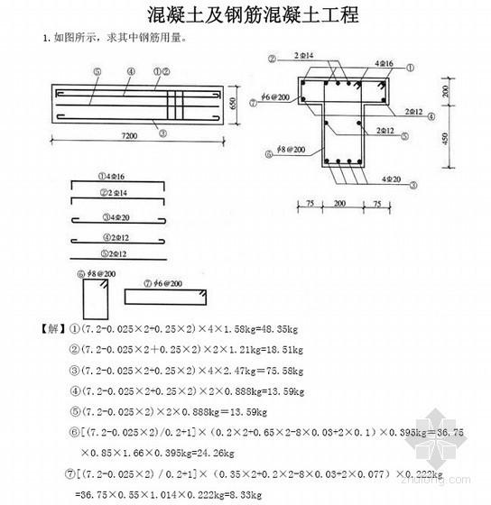 混凝土及钢筋混凝土工程量计算实例(图解 手算实例)