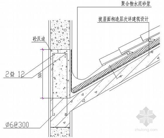 坡屋面与墙接构造详图3
