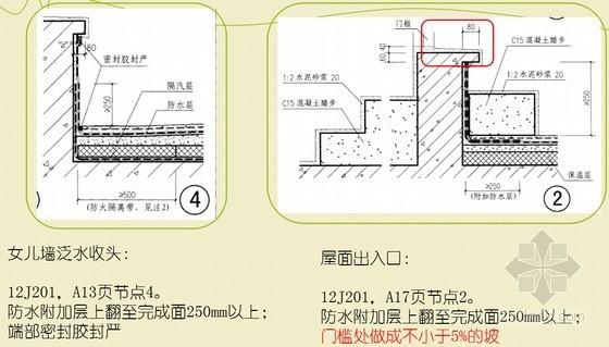 [安徽]高端住宅楼内部装修工程施工注意事项(附图)