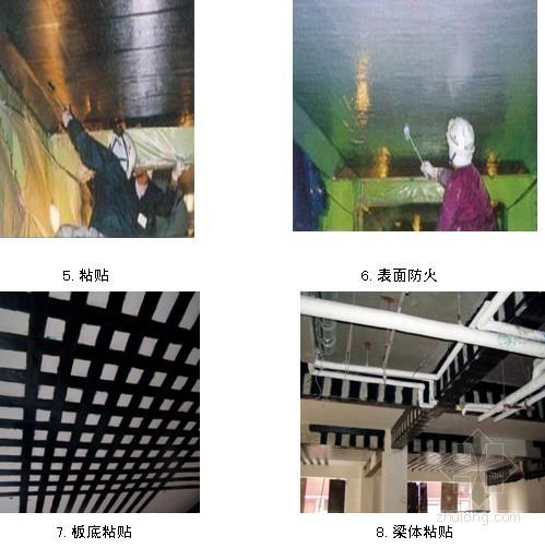 [北京]框架剪力墙结构加固施工方案(碳纤维复合片材)