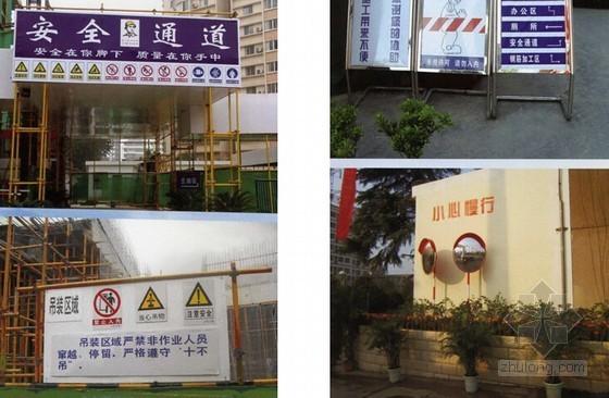 [上海]建筑工程施工现场安全文明标准图集