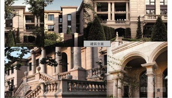 [南京]一线央企房地产开发项目前期定位报告(产品策略)126页