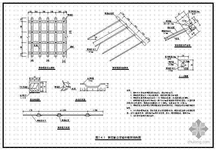 路基防护施工图