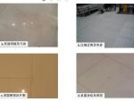商业广场装饰装修工程石材护理专题总结