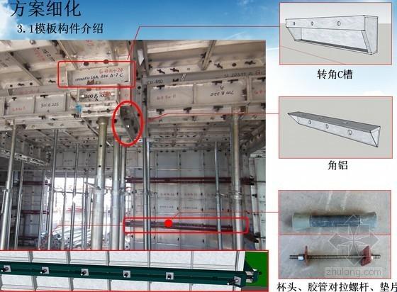 [QC成果]住宅工程清水混凝土模板施工工艺创新(附图)