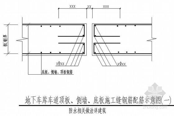 施工缝钢筋配筋节点构造详图