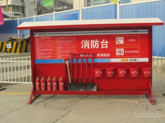 [武汉]心脏病医院工程安全文明施工策划方案(附图丰富178页)-消防台样式