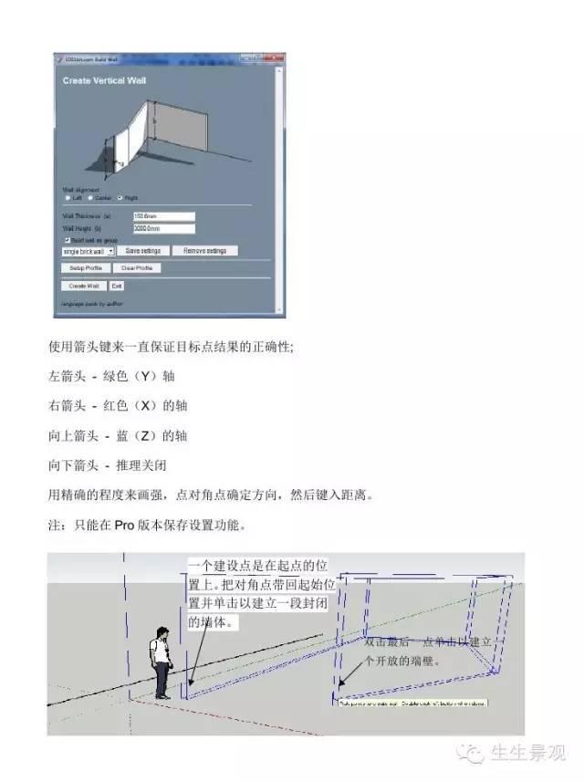 最全SketchUp建筑小插件_43