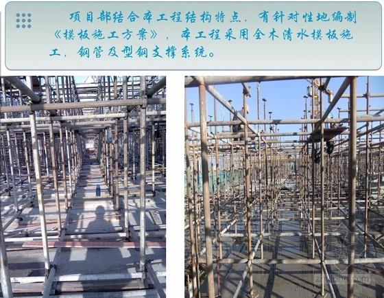[云南]超高层商住楼项目现场检查实施情况汇报