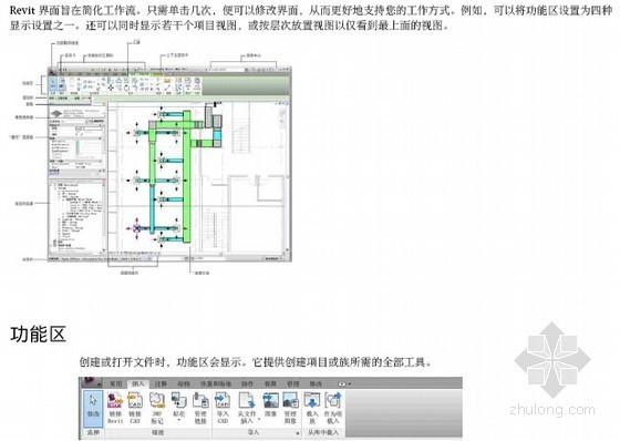 Revit MEP2011中文用户操作手册(图文丰富 2068页)