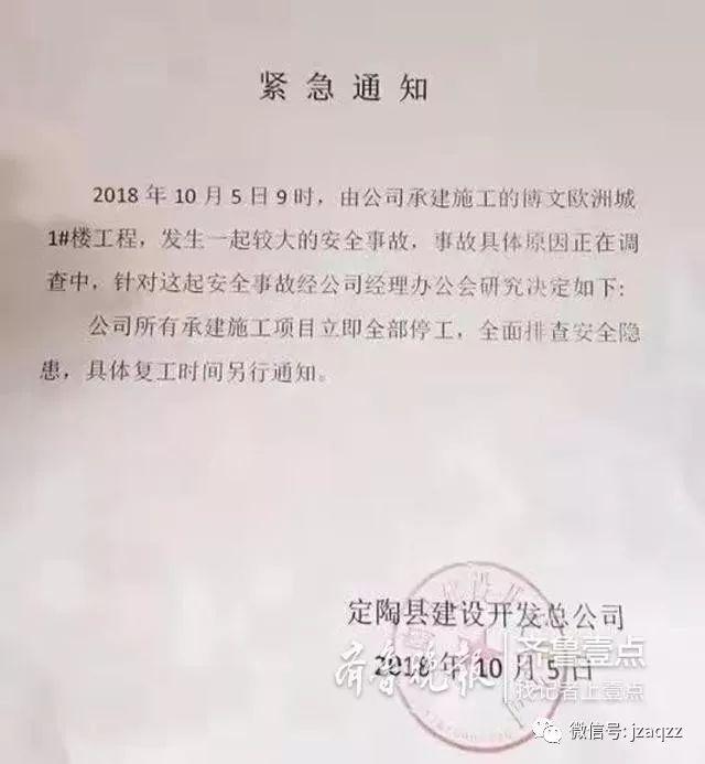 10月5日山东菏泽一工地塔吊倒塌3人死亡全区在建工地已全停_3