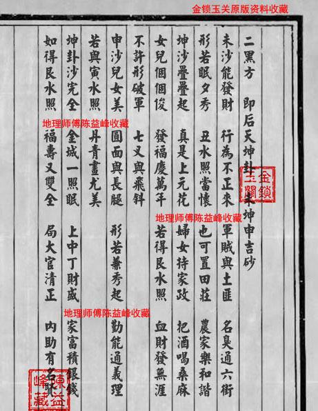 陈益峰:李湘生原始版《二十四山经》经文_7