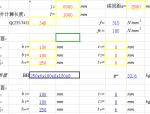 钢结构计算表格-单跨等截面简支梁(excel)