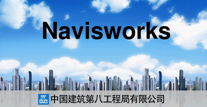 Navisworks软件应用介绍