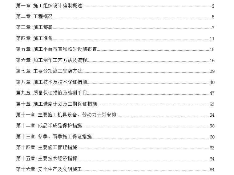 星星人民广场建筑幕墙施工组织方案(Word,75页)