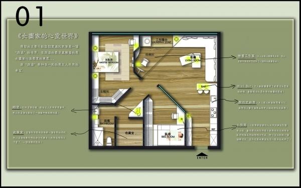 一个小户型13个室内设计方案