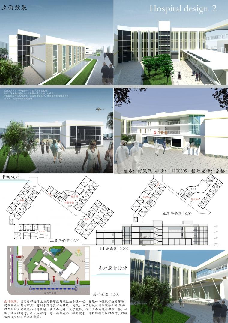 医院建筑设计(门诊部)_4