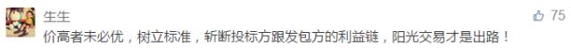"""人民日報:""""最低價中標""""不改,談什麽工匠精神、中國製造!_8"""