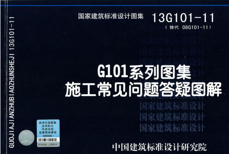 13G101-11+G101系列图集施工常见问题答疑图解