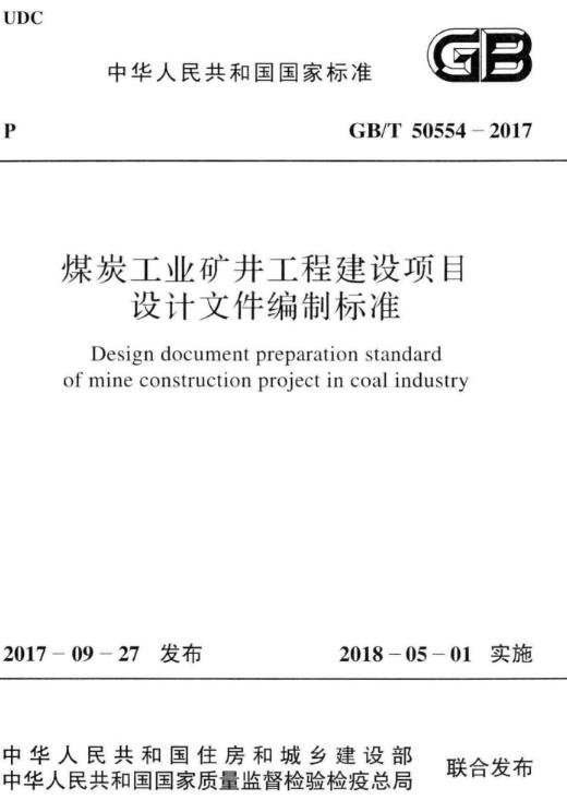 GBT 50554-2017 煤炭工业矿井工程建设项目设计文件编制标准