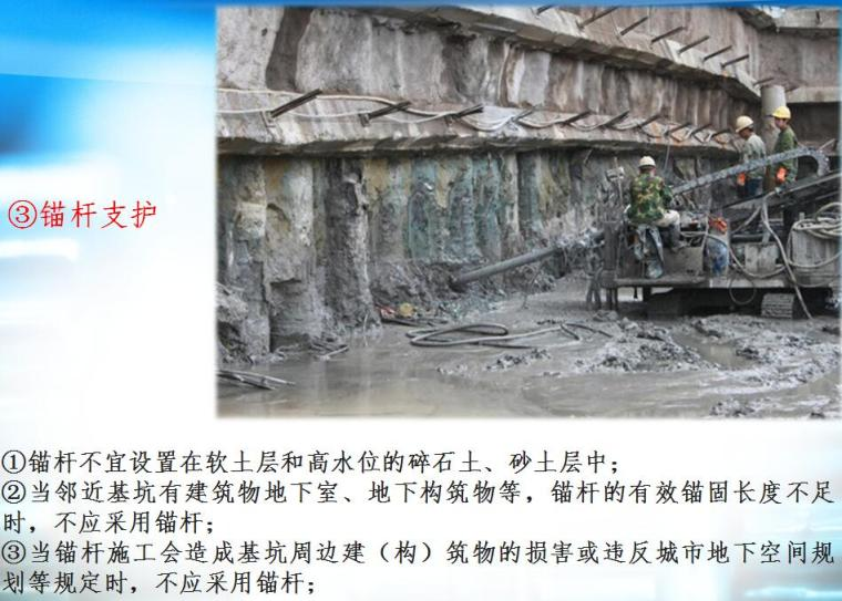建筑深基坑施工安全培训讲义及事故案例分析PPT(145页)_3