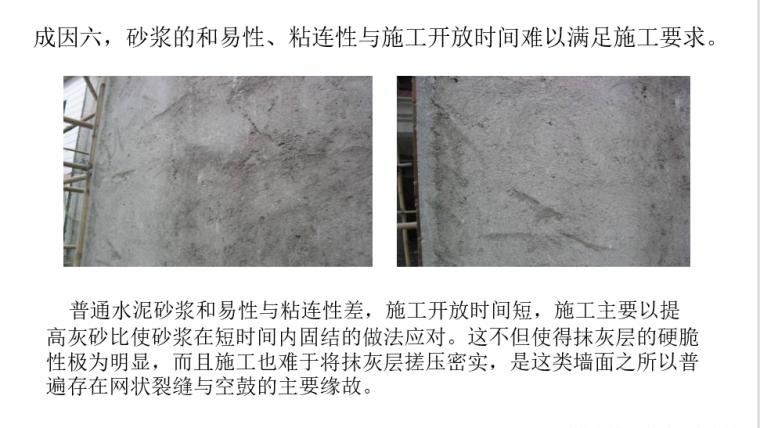 墙面抹灰层空鼓、开裂的成因与对策(附图多)_7