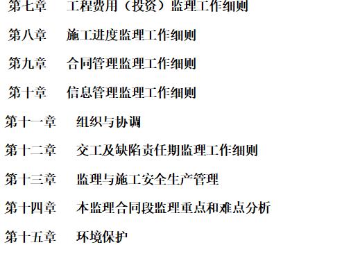 某电器厂工程监理细则(共92页)_4