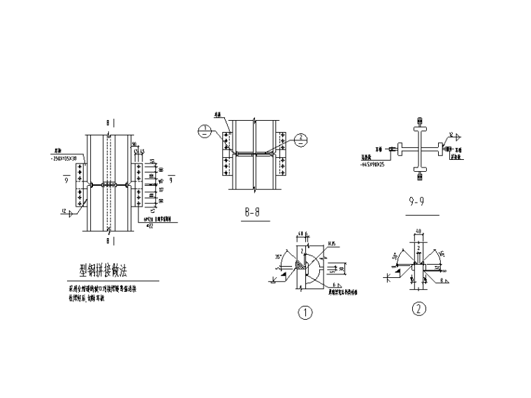 钢框架结构-型钢柱构造大样图(9张)