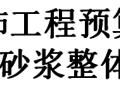 北京12定额组价——水泥砂浆整体面层