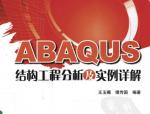 【电子书】ABAQUS结构工程分析及实例详解-王玉镯