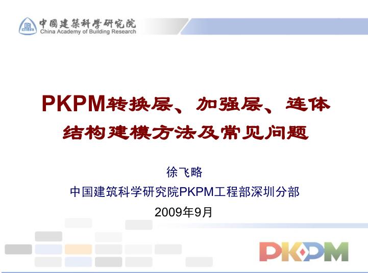 PKPM转换层、加强层、连体-结构建模方法及常见问题