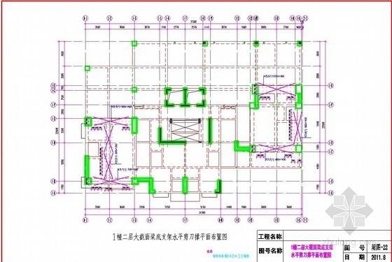 [广东]高层住宅楼地下室、转换层高大模板施工方案(整套CAD图纸)