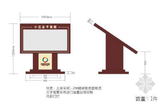 重庆某高档小区景观标识系统设计方案