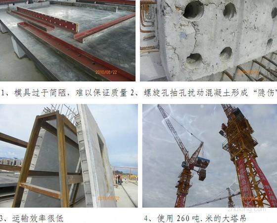 装配整体式结构工程降低成本主要技术措施