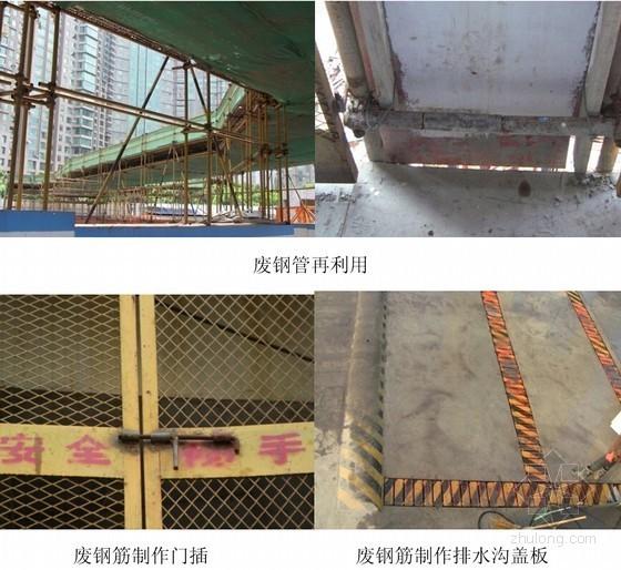 [上海]住宅塔楼绿色施工技术应用总结(附图)
