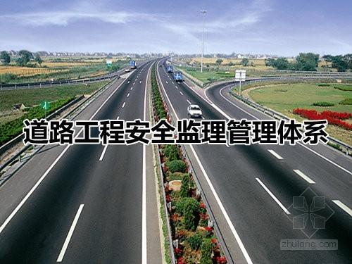[深圳]道路改造工程安全监理管理体系(118页 参考价值高)