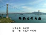 大连理工大学结构力学课件ppt(水利、港海、土木、工管)