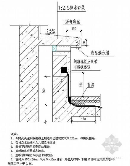 屋面防水不等高变形缝、沉降缝做法详图