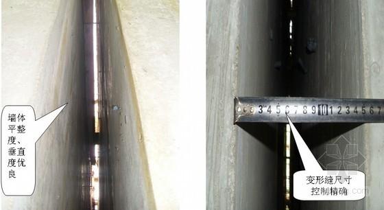 [QC成果]后浇带变形缝两侧剪力墙模板支设创新