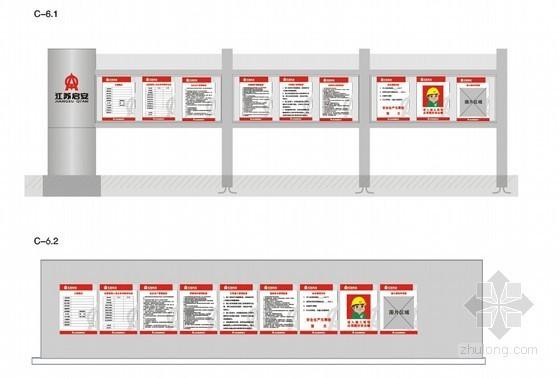VI手册及CI手册资料下载-建设集团工程施工现场VI物料规范化制作应用指导手册(附图丰富)