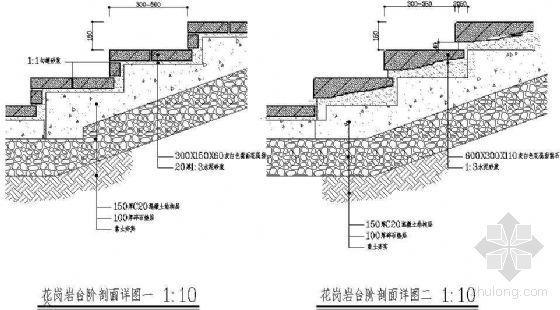 花岗岩台阶剖面详图