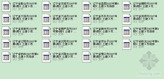 辽宁省2007年第4期各个地区(土建)市场参考价