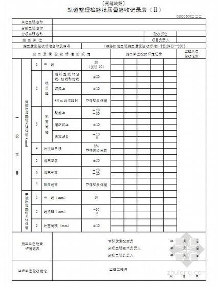 某铁路轨道工程质量验收记录表