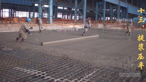 [QC成果]提高混凝土地坪外观质量