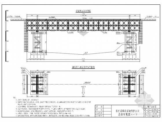 二级公路双车道栈桥设计图
