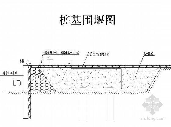 [北京]轨道交通跨河围堰施工方案