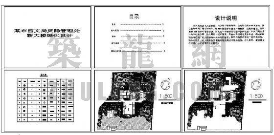 办公楼绿化设计图纸-2