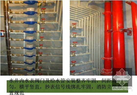 水井内水表阀门及给水管安装整齐牢固