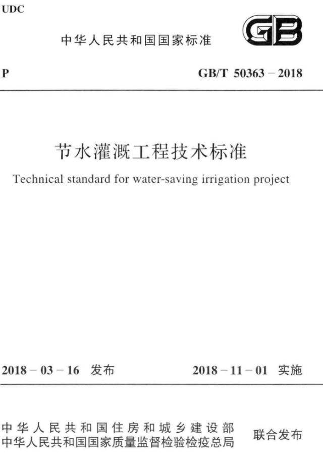 GBT 50363-2018 节水灌溉工程技术标准